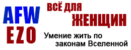 логотип Всё для Женнщин