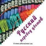 DMC нитки — русский перевод названий цветов